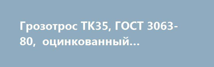 Грозотрос ТК35, ГОСТ 3063-80, оцинкованный «Иркутск RU» http://www.pogruzimvse.ru/doska54/?adv_id=38557 Предлагаю к продаже грозозащитный трос  МЗ- В- ОЖ- Н- Р молниезащитный Ø 8,0, 9,2 11,0 22,5 мм. Г-В-С-Н-Р-Т 1770 оцинкованный. Трос молниезащитный (грозотрос) по СТО 71915393-ТУ062-2008 марки МЗ-В-ОЖ-Н-Р. Применяется для защиты линий электропередач от прямого удара молнии. Обладает (по сравнению с обычным грозозащитным канатом) повышенной антикоррозийной стойкостью, повышенной прочностью…
