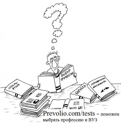 Чтобы долго не гадать о будущей профессии пройдите тесты на профориентацию.