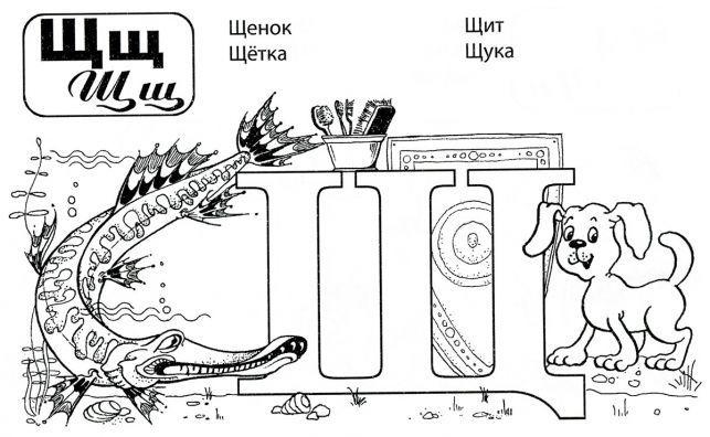Раскраски буквы | Раскраски, Буквы алфавита, Алфавит