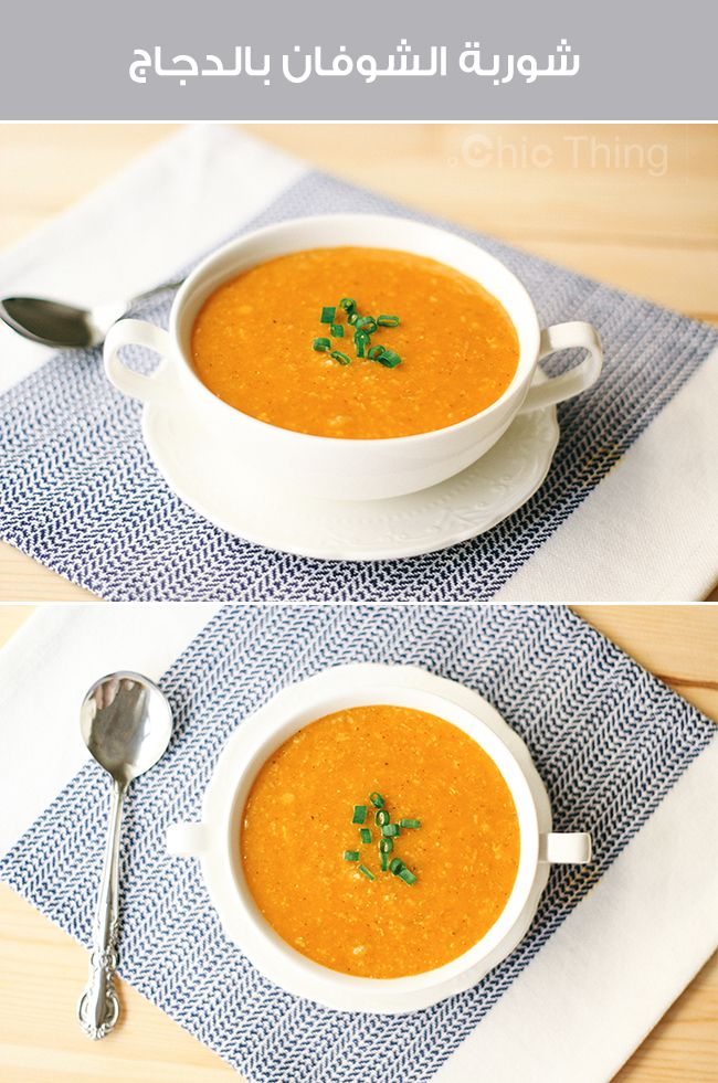 شوربة الشوفان بالدجاج Oatmeal Soup Recipe Recipes Cooking