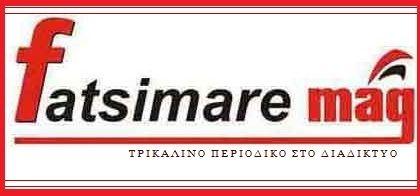Τρικαλινό περιοδικό στο διαδίκτυο WWW.FATSIMARE.GR | BLOGS-SITES FREE DIRECTORY