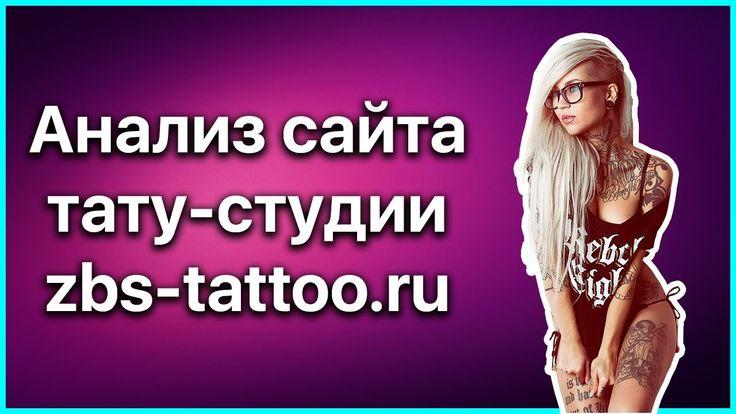 Анализ сайта : экспресс анализ сайта zbs-tattoo.ru