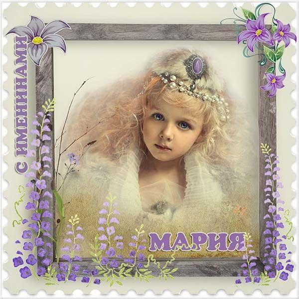 Поздравления с днем ангела марии