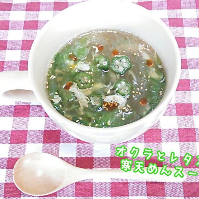 鶏むね肉のゆで汁を使ってスープを… と思ったけど、 冷蔵庫にめぼしい食材がなく…( ノД`)  レタスとオクラと玉子のシンプル素材で♪ 仕上げにラー油を垂らして辛ウマ❤  100均の寒天麺が ツルツルで美味しくてハマり中♪ - 17件のもぐもぐ - オクラとレタスの寒天めんスープ by antlers