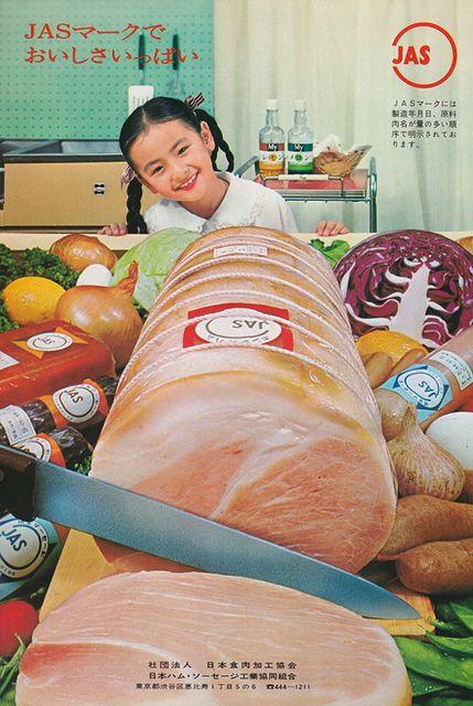 Japanese Advertisement