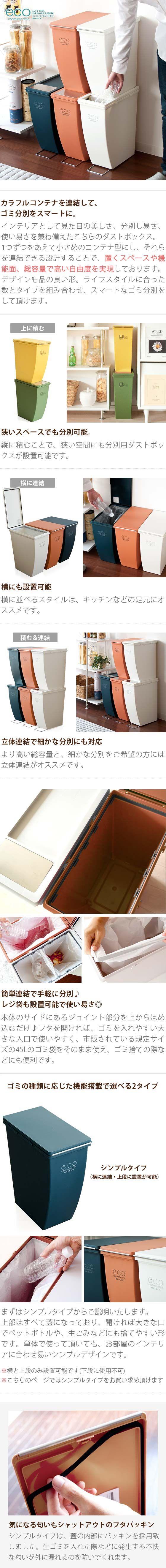 エア・リゾーム インテリア / 【タイムセール対象】 ゴミ箱 ダストボックス ECO container style〔エココンテナスタイル〕 シンプルタイプ オレンジ ブルー ホワイトグリーンイエロー 【送料あり】 詳細はこちら