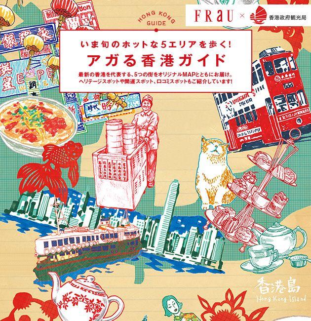 いま旬のホットな5エリアを歩く!アガる香港ガイド | 香港食道 MY TIME FOR HONG KONG