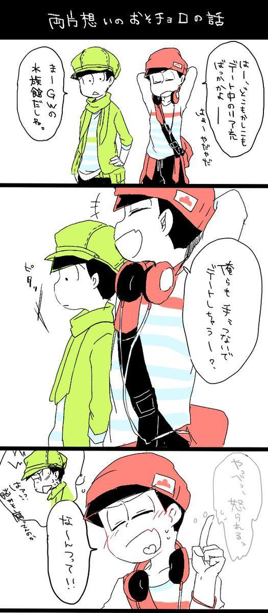 【漫画】両片思いのおそチョロの話