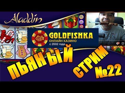 goldfishka код купона