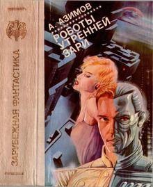 """3. Книга, которую теперь ты будешь всем советовать  Айзек Азимов """"Роботы зари"""""""