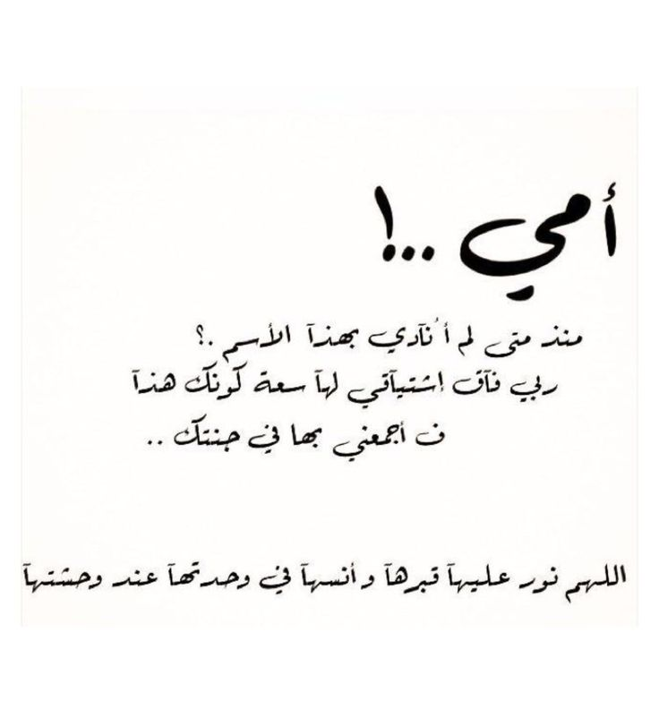 اللهم اجمعني بأمي حبيبة قلبي في الفردوس الأعلى من الجنه يااارب Dad Quotes Mother Quotes Cool Words