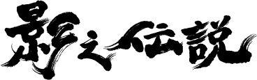 TAITO|GAME TAITLE | 筆文字ロゴ | ロゴマーク | 影之伝説 | PROP DESIGN | TOMOKO MIKOSHIBA