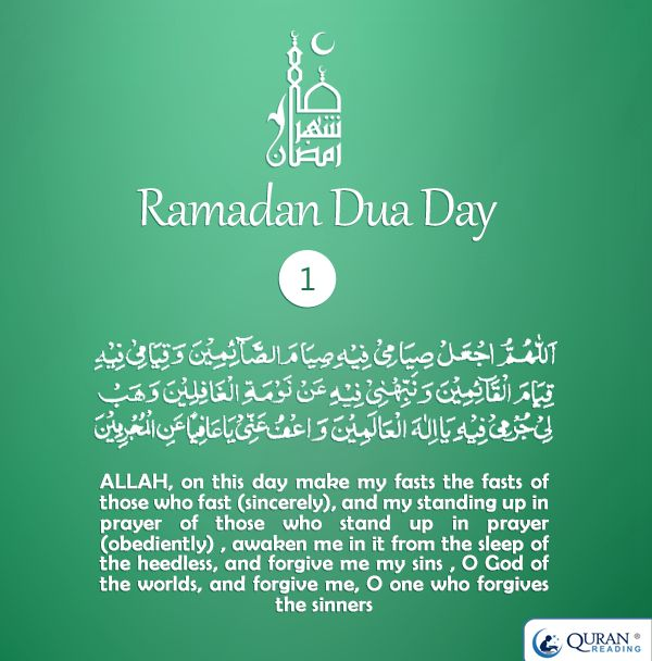 Dua for the 1st Day of Ramadan