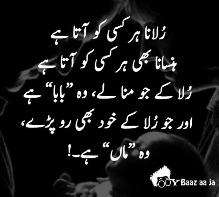 Fathers Day Quotes From Daughter In Urdu: 25+ Best Urdu Quotes On Pinterest