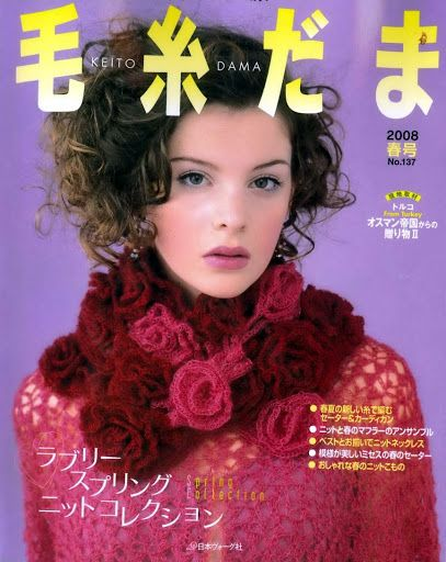 KEITO DAMA 2008 No.137 - azhalea VI- KEITO DAMA1 - Álbumes web de Picasa