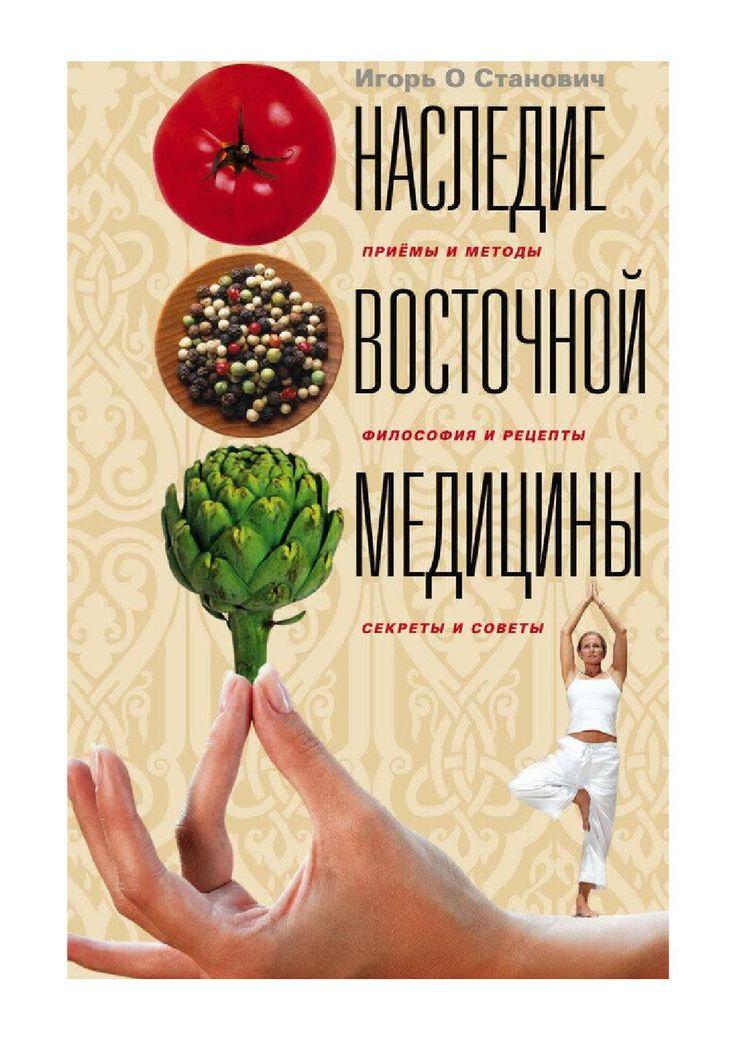 ISSUU - Наследие восточной медицины by Alex Pavlotsky