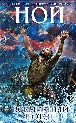 Иосиф Кантор - #Ной - #Всемирный_потоп