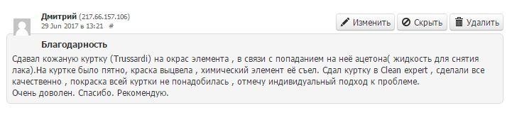 КНИГА ОТЗЫВОВ!♥️В очередной раз получили приятный отзыв о работе нашей химчистки. Если вы являетесь нашим клиентом, оставьте, пожалуйста, отзыв на сайте: клинэксперт.рф  Ждес вас: ул. Моисеенко, д. 24 ☎Звоните: +7 (812) 448-13-56 и заказывайте бесплатную доставку! #клинэксперт #cleanexpert #химчистка #химчисткаспб