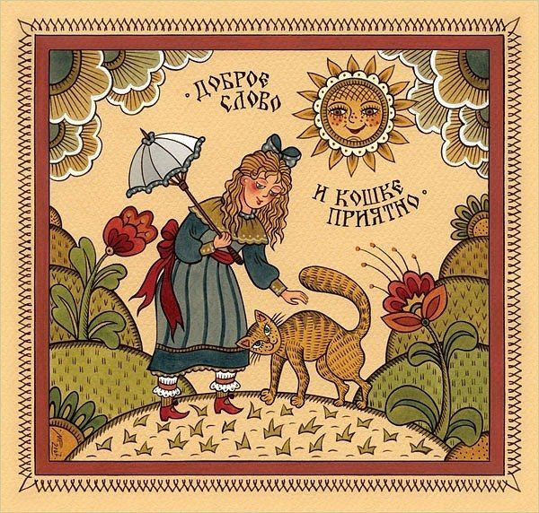 Tenderness word is pleasure even to cat -  Lubok style