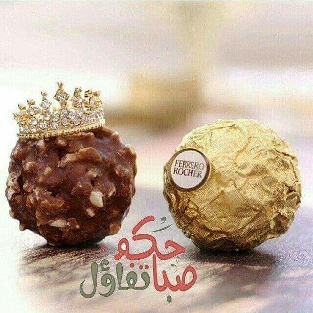 Pin By Ayat Murad On صباح الخير Morning Greeting Good Morning Greetings Good Morning