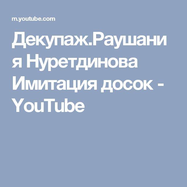Декупаж.Раушания Нуретдинова Имитация досок - YouTube