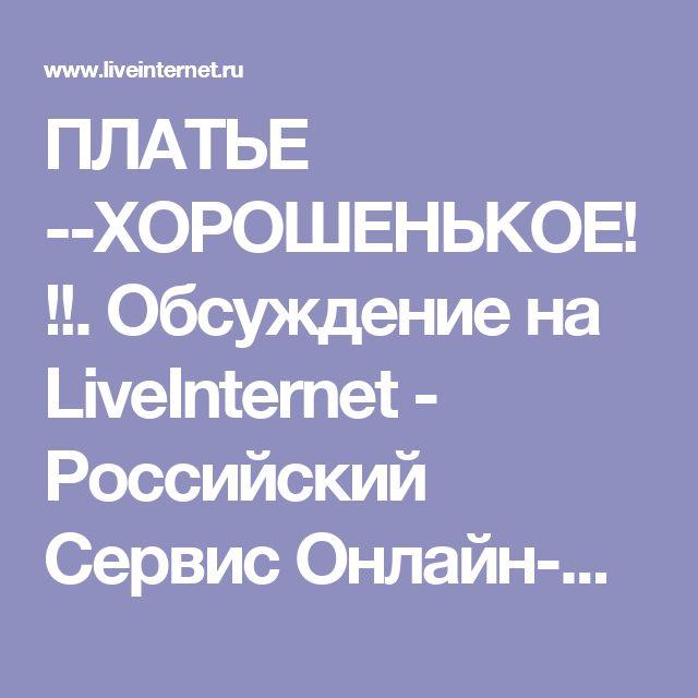 ПЛАТЬЕ --ХОРОШЕНЬКОЕ!!!. Обсуждение на LiveInternet - Российский Сервис Онлайн-Дневников