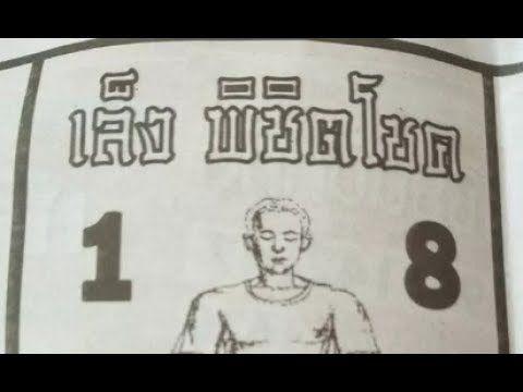 Thai lottery tips 16/7/60, Part 53 - http://LIFEWAYSVILLAGE.COM/lottery-lotto/thai-lottery-tips-16760-part-53/