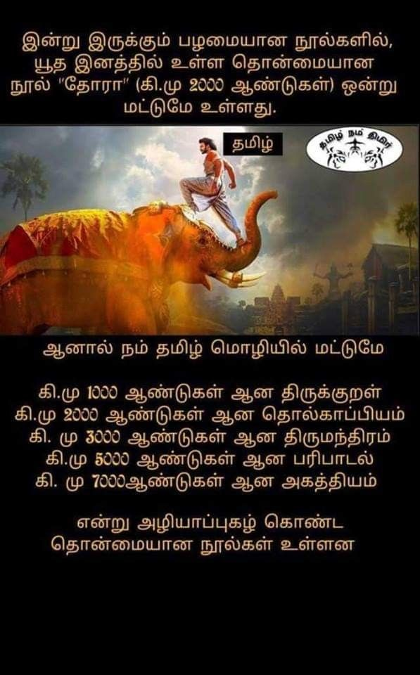 Real Baahubali Language Quotes Tamil Language Tamil Love Quotes