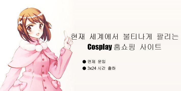 코스프레 의상 & 애니메이션 의상 & 할로윈 의상 - Ohcosplay
