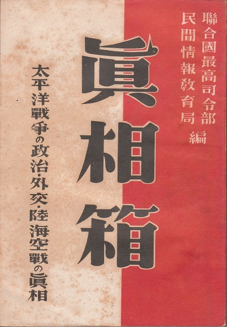 """""""Shinso-Bako - Truth of Politics, Diplomacy, Army, Navy and Air Forces of the Pacific War"""" Edited by Supreme Commander for the Allied Powers General Headquarters(GHQ) and  Civil Information and Educational Section(CIE), 1945"""