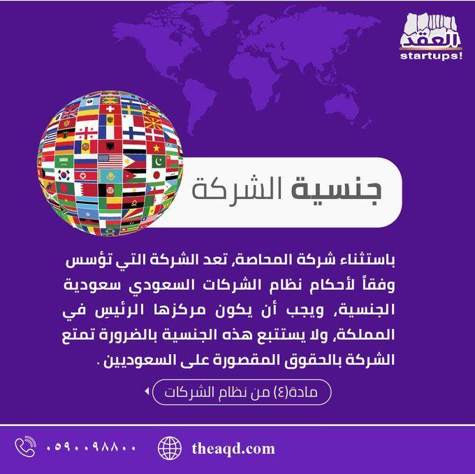 تعتبر الشركة التي تؤسس وفقا لأحكام نظام الشركات السعودي سعودية الجنسية للمزيد Https T Co Rqximy1ik0 منشآت منصة العقد استثمار شركات صبا In 2020