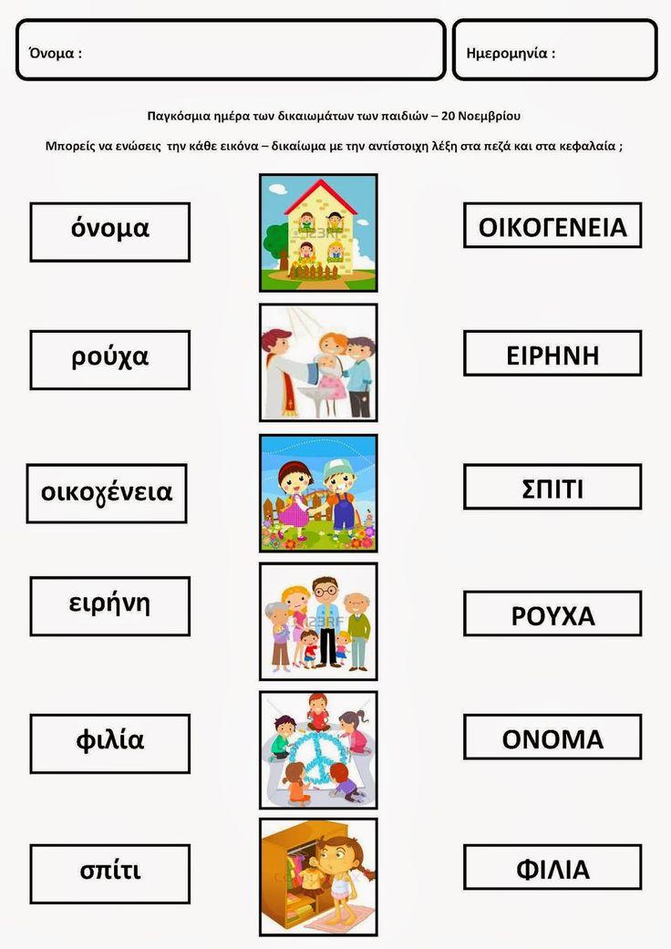 Ζήση Ανθή : Εποπτικό υλικό για τα δικαιώματα των παιδιών .    Τα δικαιώματα των παιδιών - Φύλλα εργασίας για τη γλώσσα ... και όχι μόνο    ...