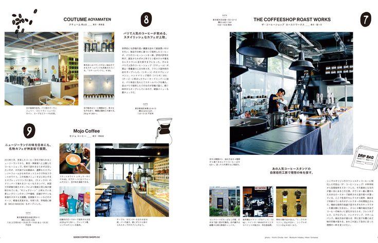 おいしいコーヒーのある生活 - &Premium No. 13   アンド プレミアム (&Premium) マガジンワールド