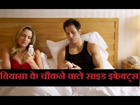 वियाग्रा के साइड इफेक्ट्स Side Effects Of Viagra In Hindi