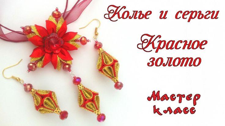 Колье и серьги канзаши Красное золото из атласных лент. Necklace and ear...