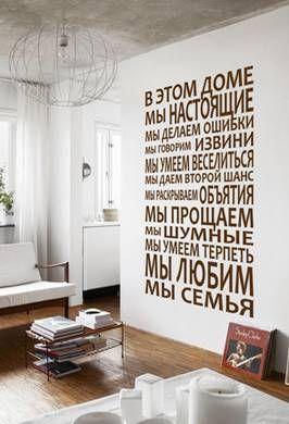 Картинки по запросу надписи на стенах в интерьере на русском