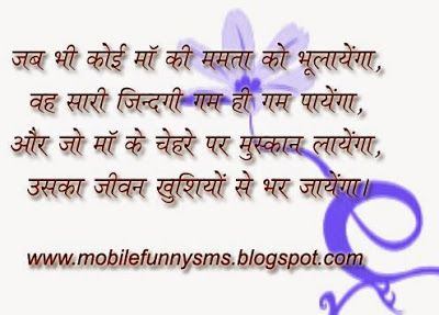 MOBILE FUNNY SMS: MOTHERS DAY QUOTE MOTHER DAY QUOTES, MOTHERS DAY IDEAS, MOTHERS DAY PICS, MOTHERS DAY POEM, MOTHERS DAY QUOTES FROM DAUGHTER, MOTHERS DAY SPECIAL, QUOTES ON MOTHER DAY, SHORT MOTHERS DAY POEMS