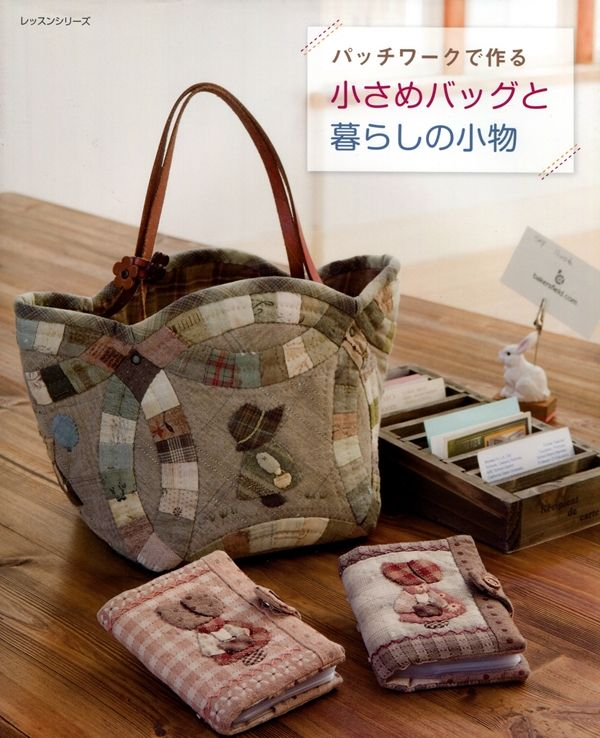 One World Fabrics: Shop | Category: Japanese Craft/Quilting Books | Product: Pretty Bag & Small Goods 435-3