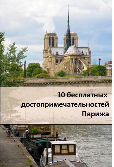 10 бесплатных достопримечательностей Парижа: адреса, графики работы, сайты