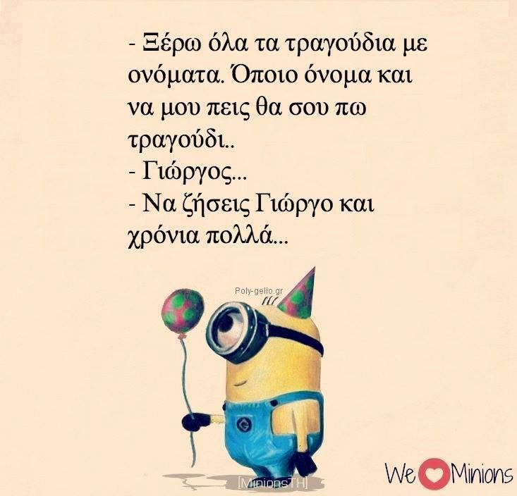 asteies-atakes-minions