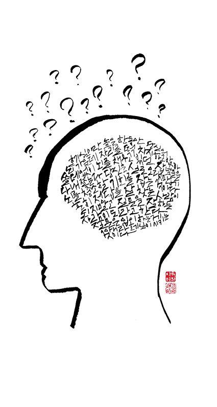 calligraphy_호기심이라는 놈은 한동안 당신의 뇌 가운데 자리를 떡 차지하고 앉아, 쓸데없이 뇌를 채우고 있던 잡념들을 다 내 쫓는다. 당신은 실로 오랜만에 뇌를 대청소할 기회를 잡는 것이다. 흔히 정답을 잘 찾는 사람이 되지 말고 질문을 잘하는 사람이 되라고 한다. 질문은 입이 하는게 아니라 호기심이 시키는 것이다_머리를 9하라<정철>