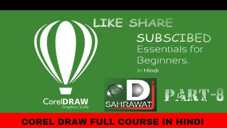 Corel Draw Tutorials for Beginners in Hindi(Part-8)