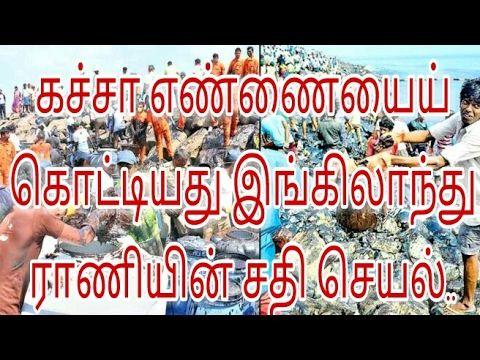 கச்சா எண்ணெய் கசிந்தத்தின் பின்னணி இதுதான்|reason for kacha ennai spilled in seakacha ennai urpathi, kacha ennai mixed in river, kacha enai status, latest news today, latest news today in india, latest news in india, latest news i... Check more at http://tamil.swengen.com/%e0%ae%95%e0%ae%9a%e0%af%8d%e0%ae%9a%e0%ae%be-%e0%ae%8e%e0%ae%a3%e0%af%8d%e0%ae%a3%e0%af%86%e0%ae%af%e0%af%8d-%e0%ae%95%e0%ae%9a%e0%ae%bf%e0%ae%a8%e0%af%8d%e0%ae%a4%e0%ae%a4%e0%af%8d%e0%ae%a4%e0%ae%bf/