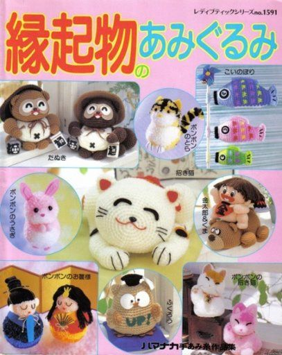 Japanese Amigurumi Magazines : 1000+ images about Crochet & Knit Amigurumi & Doll ...