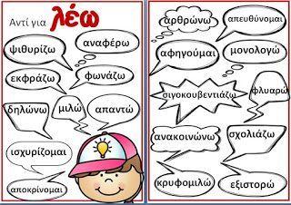 Καρτέλα για εμπλουτισμό του λεξιλογίου των μαθητών.