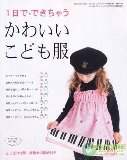 Ropa para niños (señora Series Boutique No.3118). Discusión sobre LiveInternet - Servicio de Rusia Diarios Online