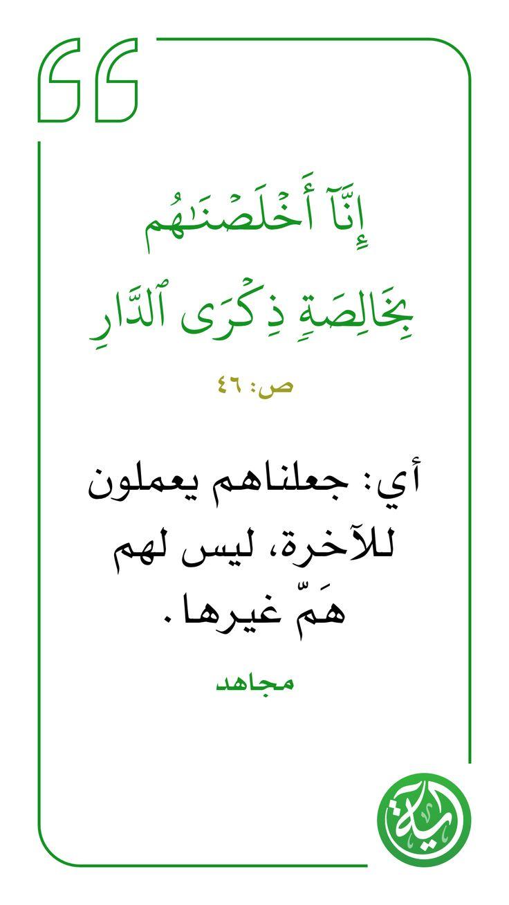 Pin Pa Islamic