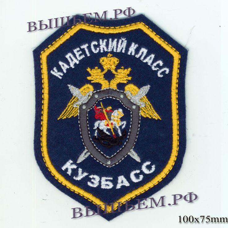 Нашивка (шеврон) Кадетский класс КУЗБАСС.