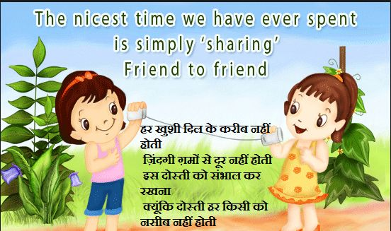 happy friendship day 2013 quotes in Hindi, friendship day ...