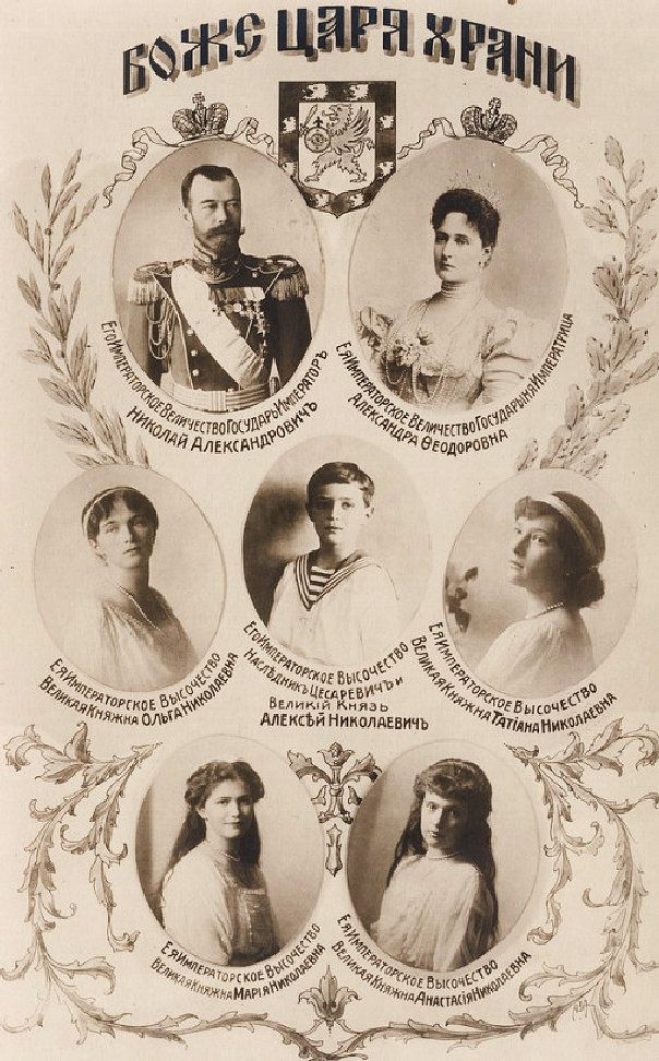 """""""God Save the Tsar"""" postcard featuring the Imperial Family, 1915"""